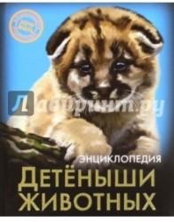 Энциклопедия. Детеныши животных