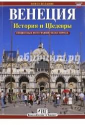 Венеция: История и шедевры