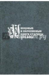 Писцовые и переписные книги Старицы XVII века