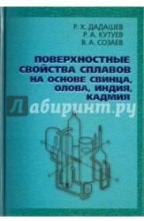 Поверхностные свойства сплавов на основе свинца, олова, индия, кадмия