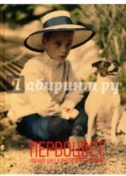 Первоцвет. Ранний цвет в русской фотографии / Primrose: Early Colour Photography in Russia