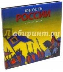 Юность России в изобразительном искусстве из собрания Русского музея