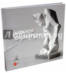 Бумажная скульптура
