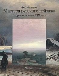 Мастера русского пейзажа. Вторая половина ХIХ века. Часть 2