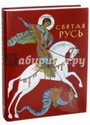 Святая Русь. Альманах, № 302, 2011
