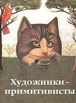 Художники-примитивисты