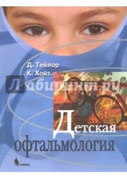 Детская офтальмология