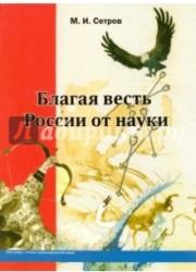 Благая весть России от науки. История и теория. В 2-х томах