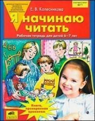 Я начинаю читать. Рабочая тетрадь для детей 6-7 лет / 4-е изд., доп. и перераб.
