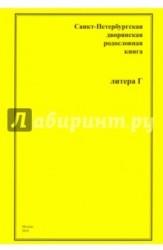 Санкт-Петербургская дворянская родословная книга. Литера Г