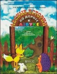 """По дороге к азбуке """"Лесные истории"""". Пособие по развитию речи и подготовке к обучению грамоте для самых маленьких"""