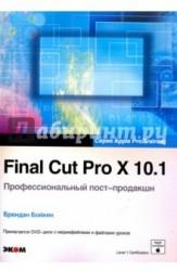 Final Cut Pro X 10.1. Профессиональный пост-продакшн. Apple Pro Training (+CD)