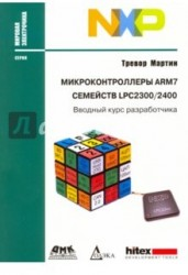 Микроконтроллеры ARM7 семейств LPC 2300/2400. Вводный курс разработчика
