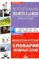 Французско-русский словарик модных слов / Petit dictionnaire francais-russe des mots a la mode