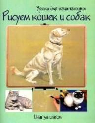 Рисуем кошек и собак. Шаг за шагом
