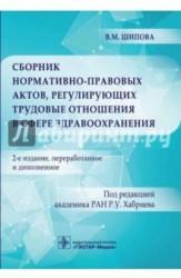 Сборник нормативно-правовых актов, регулирующих трудовые отношения в сфере здравоохранения