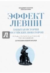 Эффект Левши. Забытая история российских новаторов