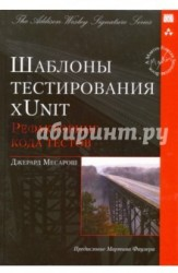 Шаблоны тестирования xUnit. Рефакторинг кода тестов