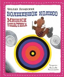 Волшебное колесо Мишки Ушастика