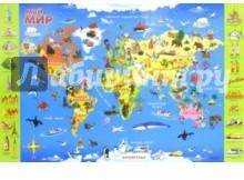 Мой мир. Настольная карта для детей