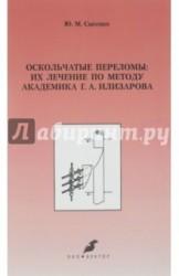 Оскольчатые переломы. Их лечение по методу академика Г. А. Илизарова. Монография
