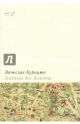 Набоков без Лолиты. Путеводитель с картами, картинками и заданиями