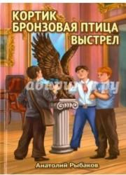 Трилогия: Кортик. Бронзовая птица. Выстрел