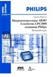 Микроконтроллеры ARM7. Семействo LPC2000 компании Philips. Вводный курс
