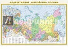 Политическая карта мира. Федеративное устройство России А1