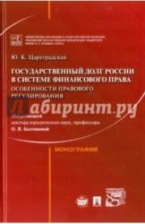 Государственный долг России в системе финансового права. Особененности правового регулирования
