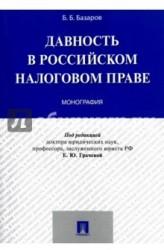 Давность в российском налоговом праве. Монография