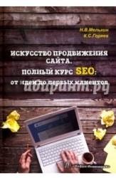 Искусство продвижения сайта. Полный курс SEO: от идеи до первых клиентов