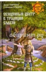 Священный центр в традиции славян