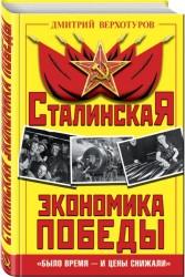 """Сталинская экономика Победы. """"Было время - и цены снижали"""""""
