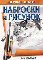 Наброски и рисунок