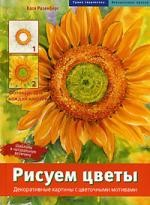 Рисуем цветы. Декоративные картины с цветочными мотивами