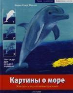 Картины о море