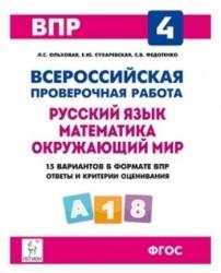 ВПР. 4-й класс. Русский язык, математика, окружающий мир. 15 тренировочных вариантов : учебное пособие. Издание 3-е, переработанное