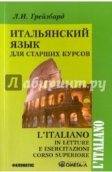 L'italiano in letture e esercitazioni corso superiore / Итальянский язык для старших курсов