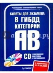 Билеты для экзамена в ГИБДД 2016. Категории А и B (+ CD-ROM)