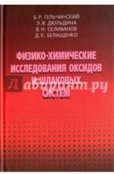 Физико-химические исследования оксидов и шлаковых систем