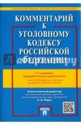 Комментарий к Уголовному кодексу Российской Федерации с учетом ФЗ № 329-ФЗ, 330-ФЗ, 375-ФЗ