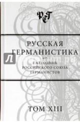 Русская германистика. Ежегодник Российского союза германистов. Том XIII