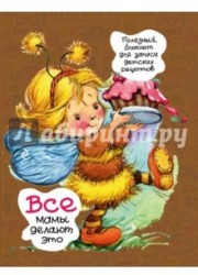 Все мамы делают это. Полезные блокноты для записи детских рецептов (Пчелка с кексом)
