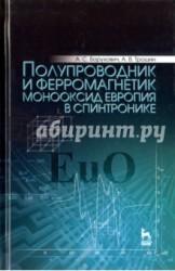 Полупроводник и ферромагнетик монооксид европия в спинтронике. Монография