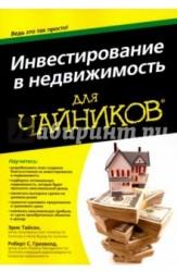 """Инвестирование в недвижимость для """"чайников"""""""