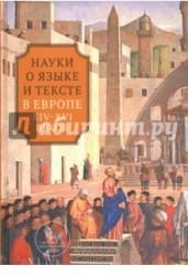 Науки о языке и тексте в Европе XIV-XVI веков