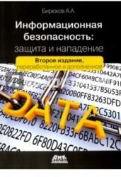 Информационная безопасность. Защита и нападение