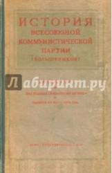 История Всесоюзной Коммунистической партии (большевиков). Краткий курс