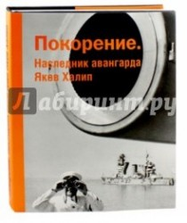 Покорение. Наследник авангарда Яков Халип. Альбом